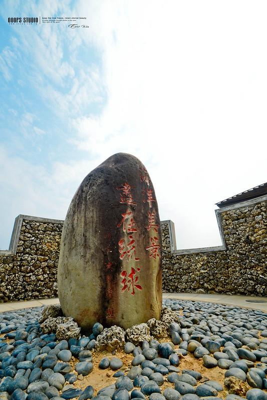 小琉球 - 舊砲陣地