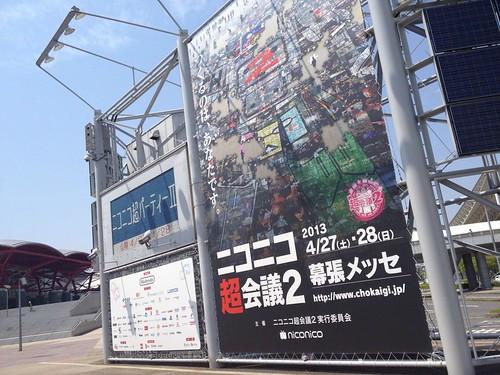 NicoNico Cho Kaigi 2 Banner