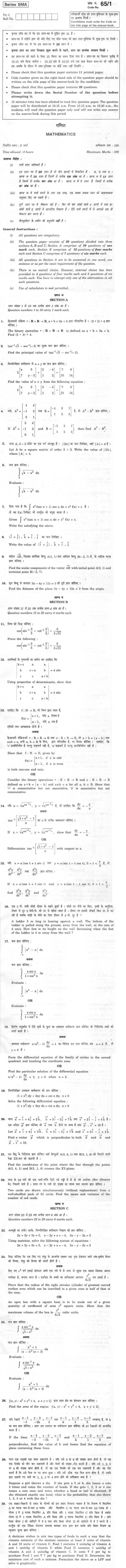 CBSE Class XII Previous Year Question Paper 2012 Mathematics