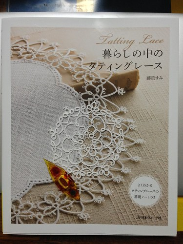A New Book on Tatting by Garyou