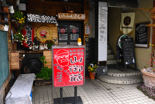 cute place on the way to Yamazaki River but it's not opened yet...