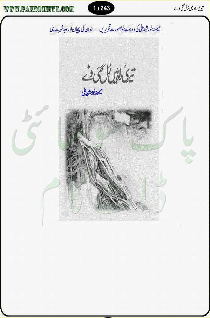 Teri Raah Me Rul Gai Vy is a very well written complex script novel which depicts normal emotions and behaviour of human like love hate greed power and fear, writen by Memona Khursheed Ali , Memona Khursheed Ali is a very famous and popular specialy among female readers