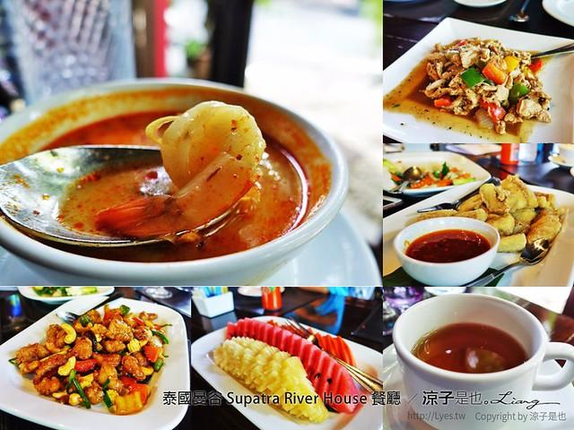 泰國曼谷 Supatra River House 餐廳 31