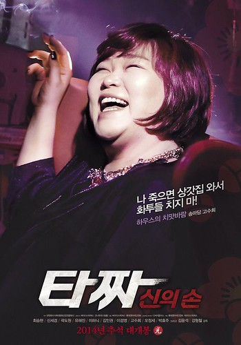Tazza2-Official-Posters (10)