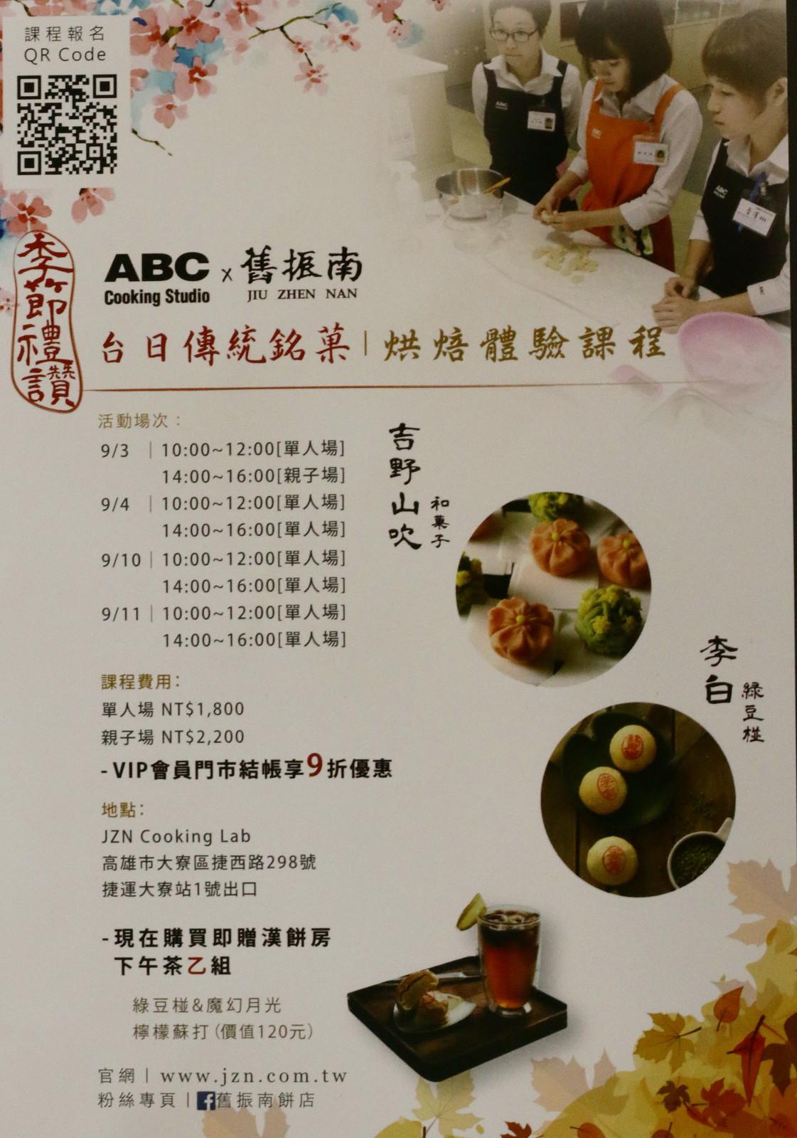 高雄大寮舊振南漢餅文化館 (22)