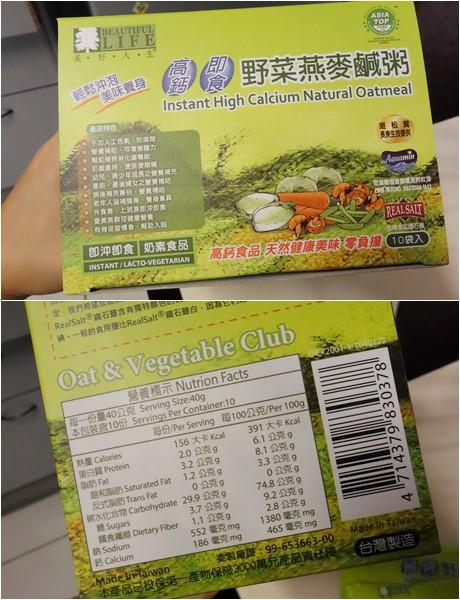 野菜燕麥鹹粥 (4).jpg
