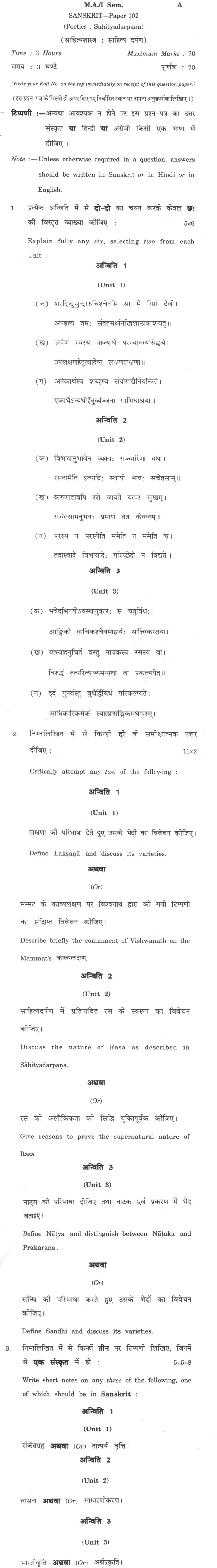 DU SOL M.A. Sanskrit Question Paper - ISemesterPoetics  Sahityadarpana - Paper 102