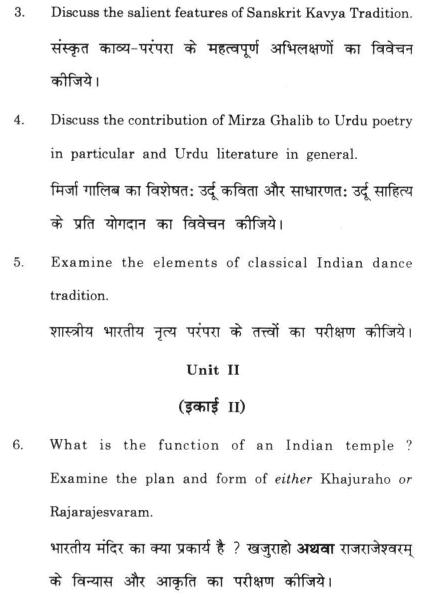 DU SOL B.A. Programme Question Paper - (HS2) Cultures in Indian Sub-Continent (Discipline) -  PaperIII/IV