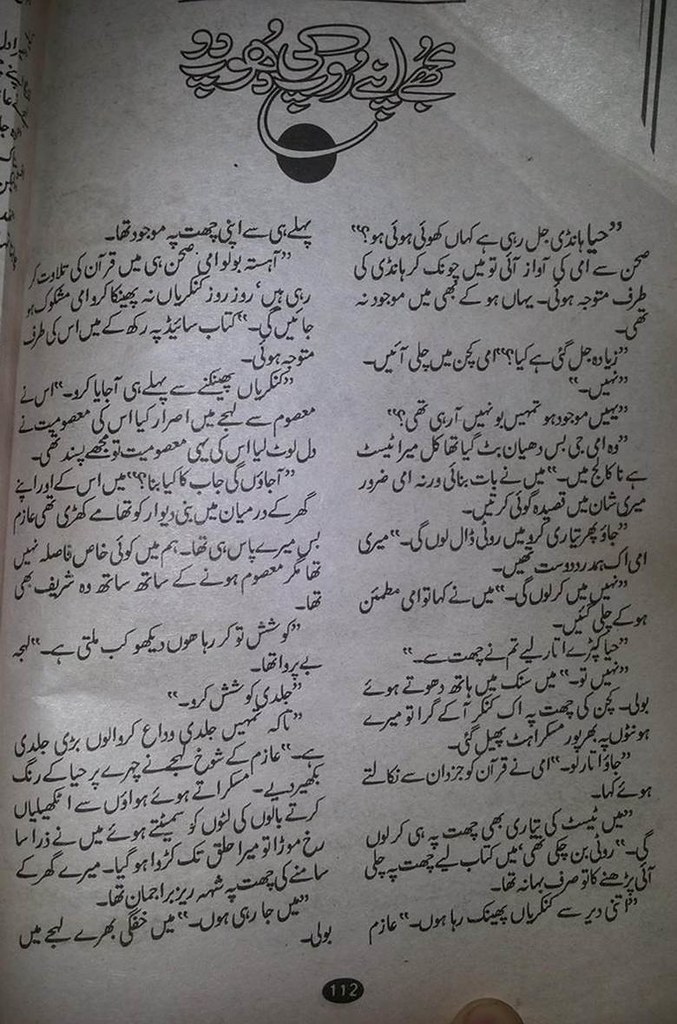 Mujhy Apny Roop Ki Ddhoop Do is a very well written complex script novel which depicts normal emotions and behaviour of human like love hate greed power and fear, writen by Rehana Aftab , Rehana Aftab is a very famous and popular specialy among female readers