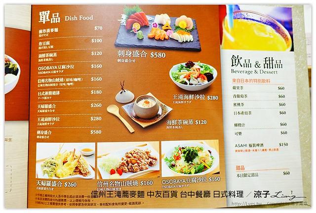 信州王滝蕎麥麵 中友百貨 台中餐廳 日式料理 19