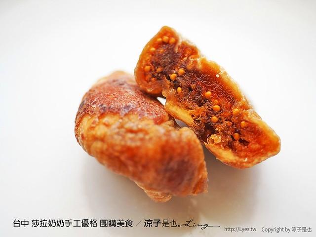 台中 莎拉奶奶手工優格 團購美食 118