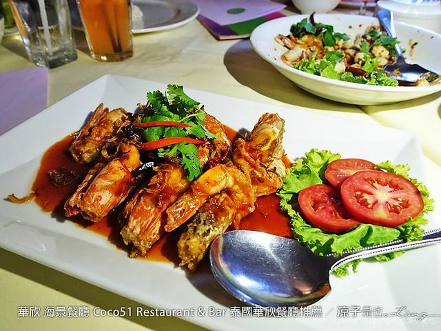 華欣 海景餐廳 Coco51 Restaurant & Bar 泰國華欣餐廳推薦 18