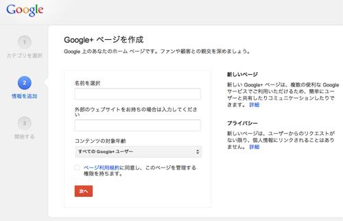 Google +ページ-1