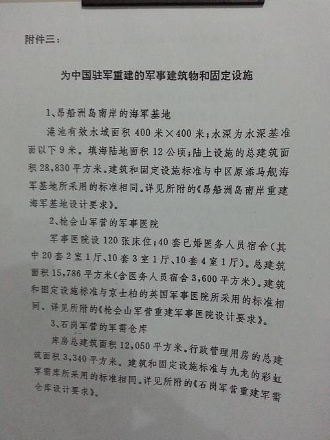 中英軍事協議附件三頁一