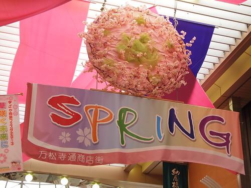 大須 万松寺商店街