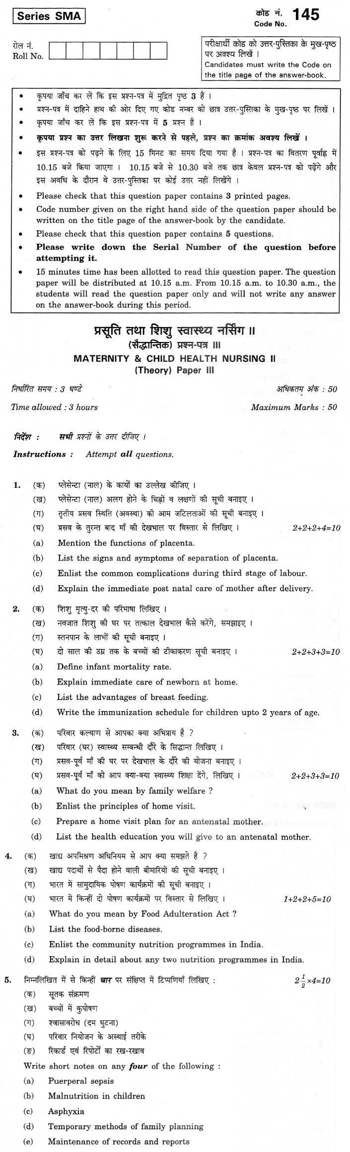 CBSE Class XII Previous Year Question Paper 2012 Maternity & Child Health Nursing II