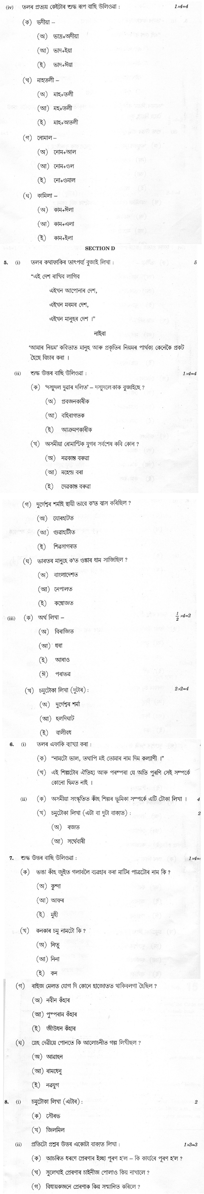 CBSE Class X Previous Year Question Papers 2012 Assamese