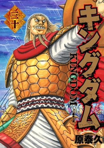 130429(4) - 『2013年 第17回手塚治虫文化賞』正式出爐、漫畫家「原泰久」代表作《王者天下》勇奪大賞! 1