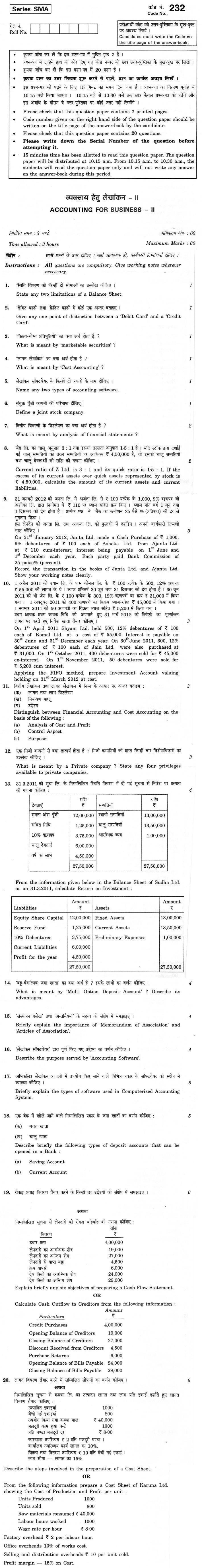 CBSE Class XII Previous Year Question Paper 2012 Accounting for Business