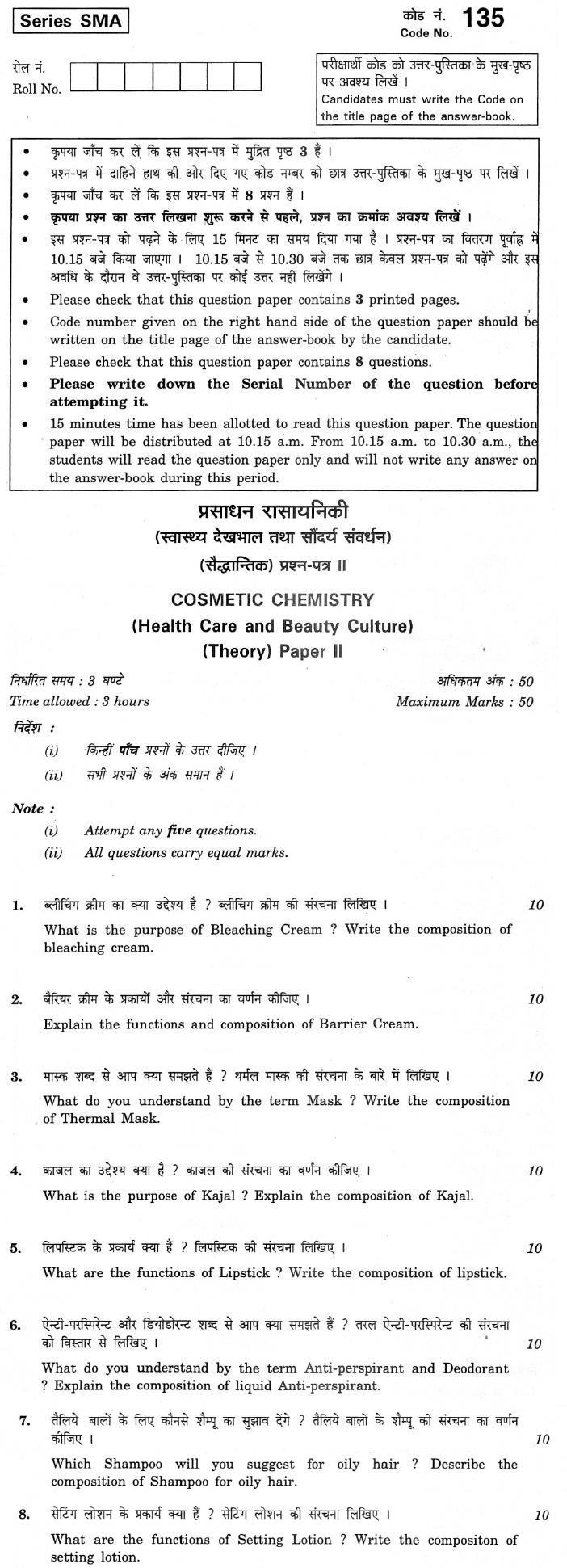 CBSE Class XII Previous Year Question Paper 2012 Cosmetic Chemistry