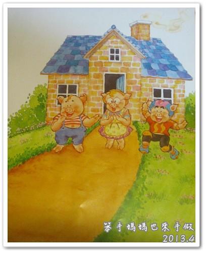 1304-三隻小豬內頁圖