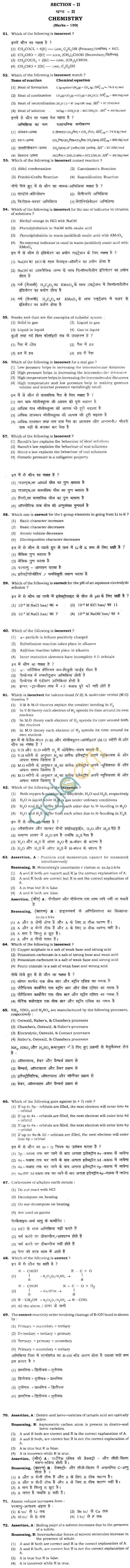 BHU UET 2012 B.Sc. Math Question Paper
