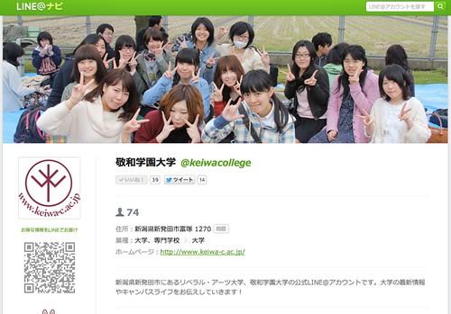 LINE@ Keiwa College / 敬和学園大学