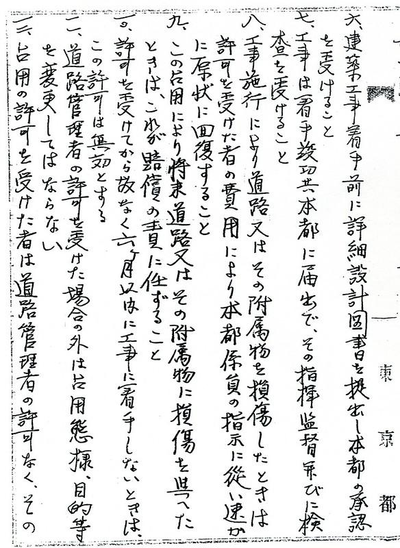 三原橋地下街経緯公文書021