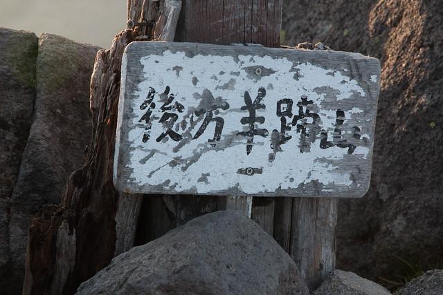 20150614-北海道羊蹄山(2日目)-0630.jpg