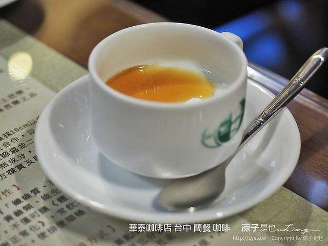 華泰咖啡店 台中 簡餐 咖啡 17