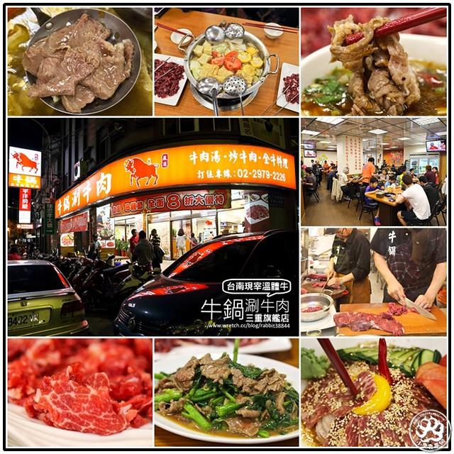 牛鍋涮牛肉(三重旗艦店-台南現宰溫體牛肉