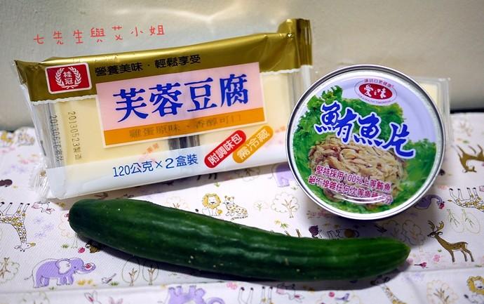 5 鮪魚蛋豆腐沙拉