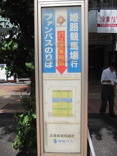 姫路競馬場行バス時刻表