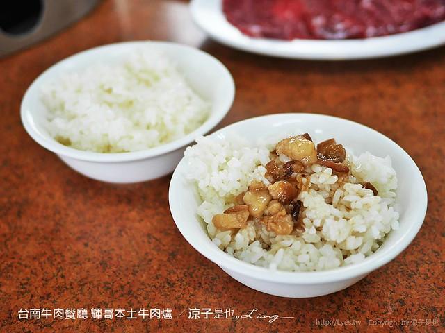 台南牛肉餐廳 輝哥本土牛肉爐 16