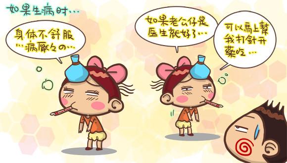 圖文插畫水瓶女王2