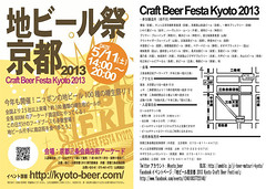 Kyoto Craft Beer Festival 2013