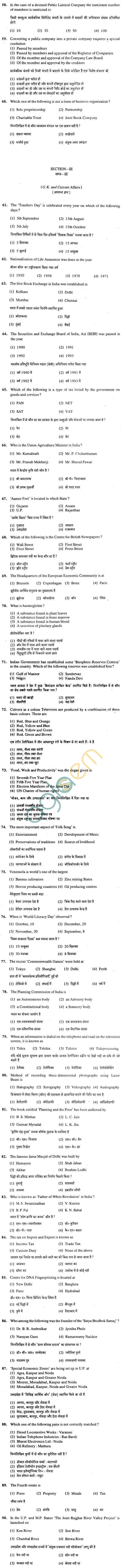 BHU UET 2011 B.Com Question Paper