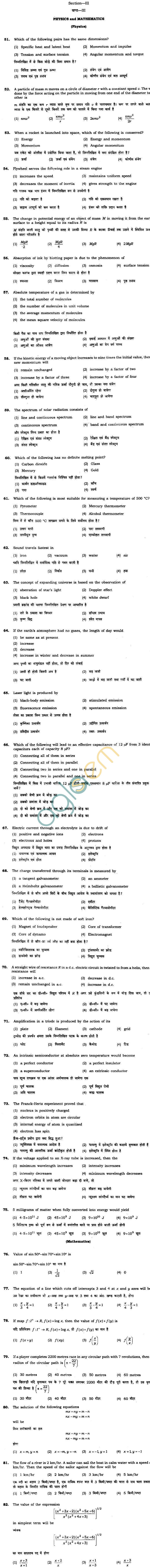 BHU UET 2011 B.Sc.Agriculture Question Paper