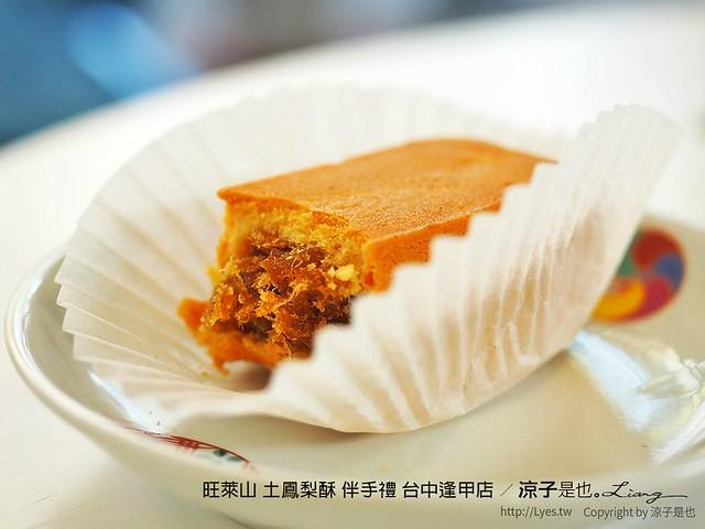 旺萊山 土鳳梨酥 伴手禮 台中逢甲店 64