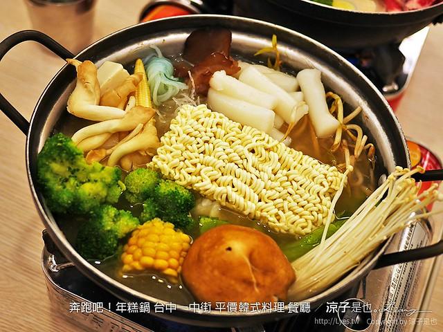 奔跑吧!年糕鍋 台中一中街 平價韓式料理 餐廳 15