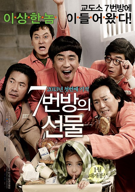 miracle in cell 7 korean movie