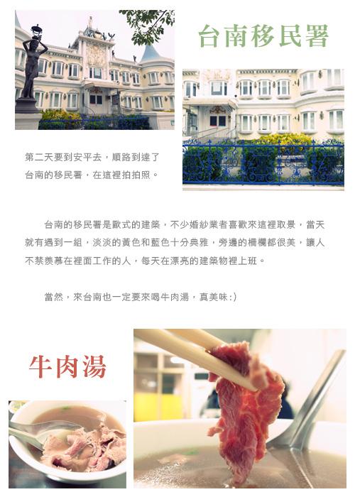 台南7移民署