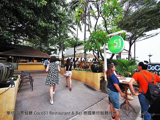 華欣 海景餐廳 Coco51 Restaurant & Bar 泰國華欣餐廳推薦 25