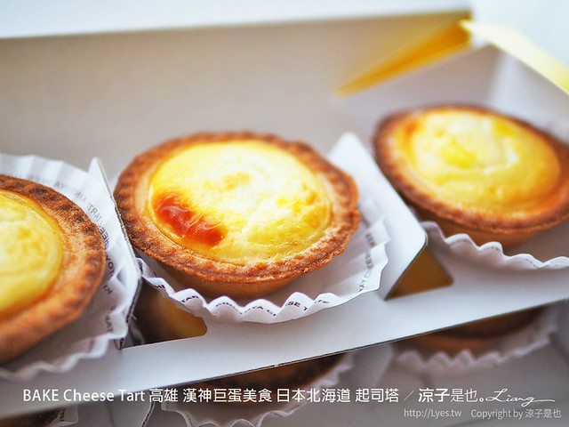 BAKE Cheese Tart 高雄 漢神巨蛋美食 日本北海道 起司塔 73