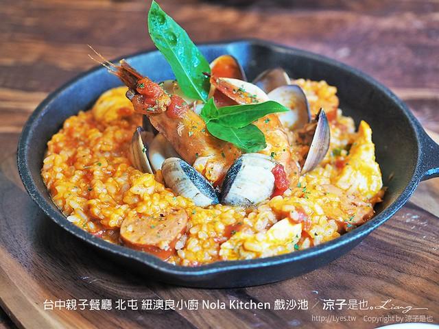 台中親子餐廳 北屯 紐澳良小廚 Nola Kitchen 戲沙池 31