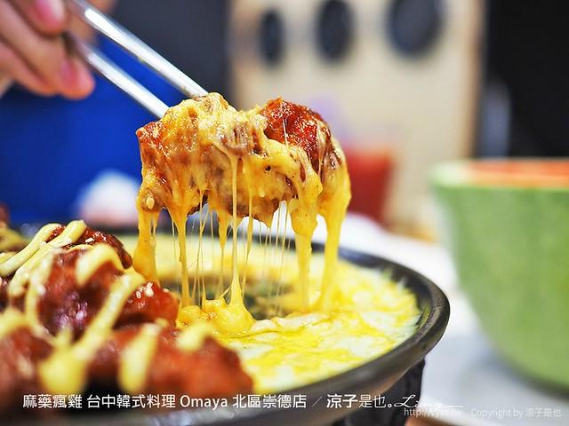 麻藥瘋雞 台中韓式料理 Omaya 北區崇德店 43