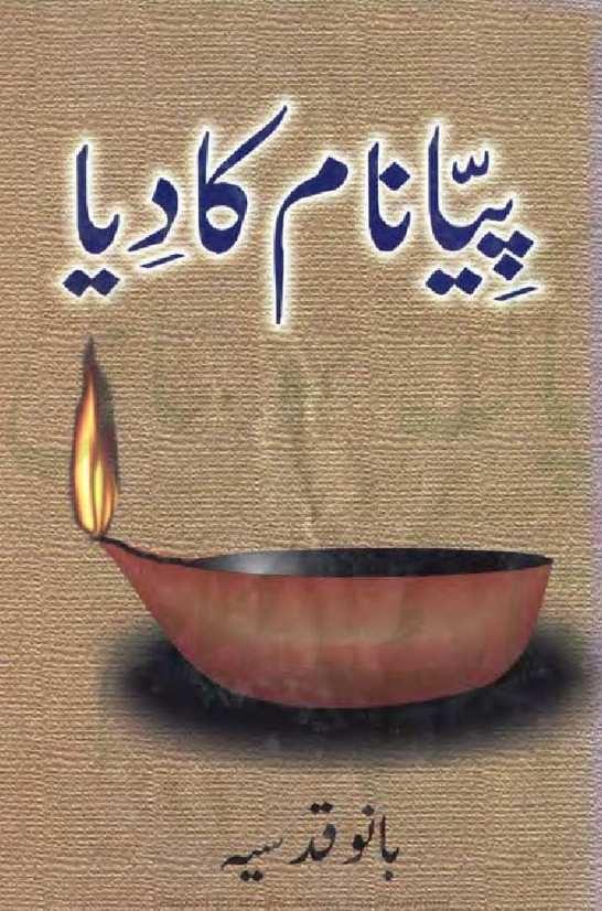 Piya Naam Ka Diya is writen by Bano Kudsia; Piya Naam Ka Diya is Social Romantic story, famouse Urdu Novel Online Reading at Urdu Novel Collection. Bano Kudsia is an established writer and writing regularly. The novel Piya Naam Ka Diya Complete Novel By Bano Kudsia also