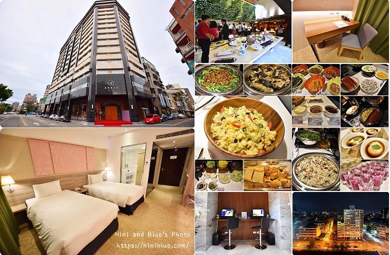 台中住宿愛麗絲飯店 Aeris Hotel45
