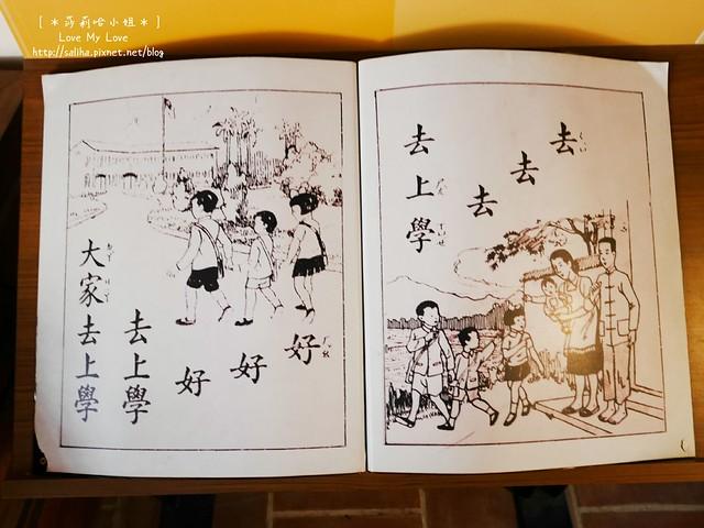 台北一日遊行程推薦親子好玩景點台灣鄉土教育中心 (12)