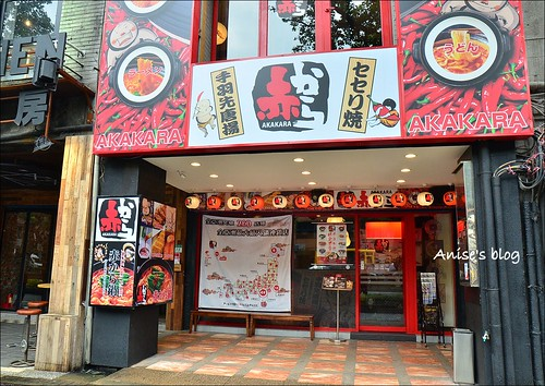 Akakara 赤味噌鍋_002